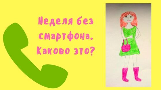 danceofwords-kak-ya-stala-offline-devushkoj